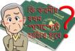 What to do when the passport will be lost - কি করনীয় যখন পাসপোর্ট হারিয়ে যাবে