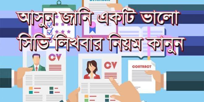 আসুন জানি একটি ভালো সিভি লিখবার নিয়ম কানুন